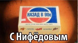 Телепортация назад в 90-е с Нифёдовым