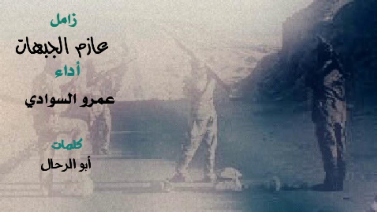 زامــل ــ عــازم الجـــبهات ــ أداء ــ عمرو السوادي ــ كلمات ــ أبو الرحال علا