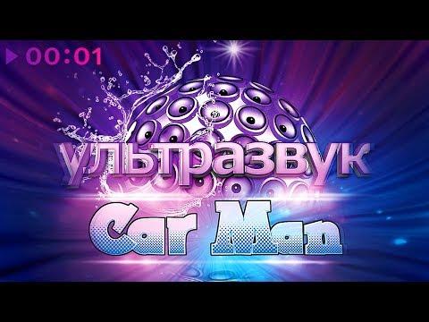 Кар-Мэн - Ультразвук - сборник ремиксов | Альбом | 2014
