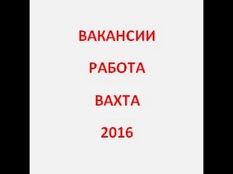 Работа свежие вакансии 2016 разместить объявление в газетах казани