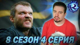ИГРА ПРЕСТОЛОВ СТАЛА СРАНОЙ ШУТКОЙ - 4 серия 8 сезона