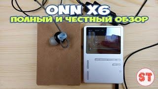 ONN X6 - обзор Hi-Fi аудио плеера высокого качества