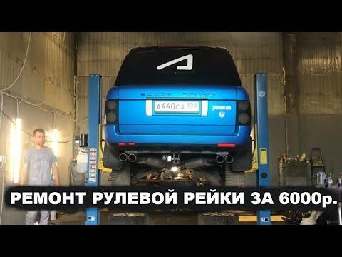 Понторезка Будни. Ремонт рулевой рейки за 6000р.