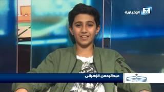 أصدقاء الإخبارية - عبدالرحمن الزهراني