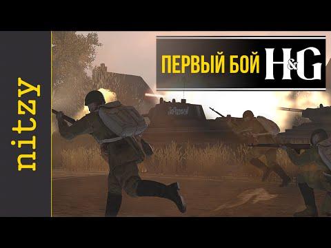 Первый бой - гайд по Heroes and Generals