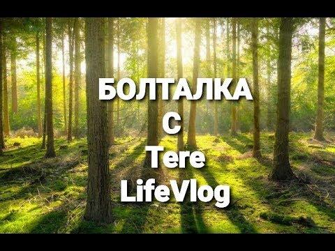 БОЛТАЛКА С TERE LIFEVLOG | Снимаю на новый телефон