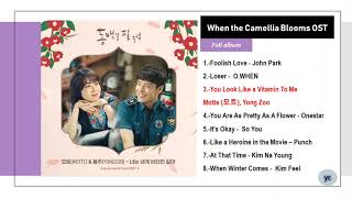 [FULL ALBUM] When the Camellia Blooms OST [playlist][Part.1-…