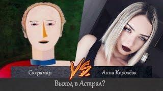 Маргинал ведущий. Сакрамар vs Анна Королёва. Выход в астрал?