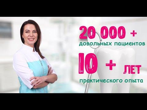 Стоматолог Online. 20 000 клиентов за 10 лет! Ответы на любые вопросы о здоровье зубов.