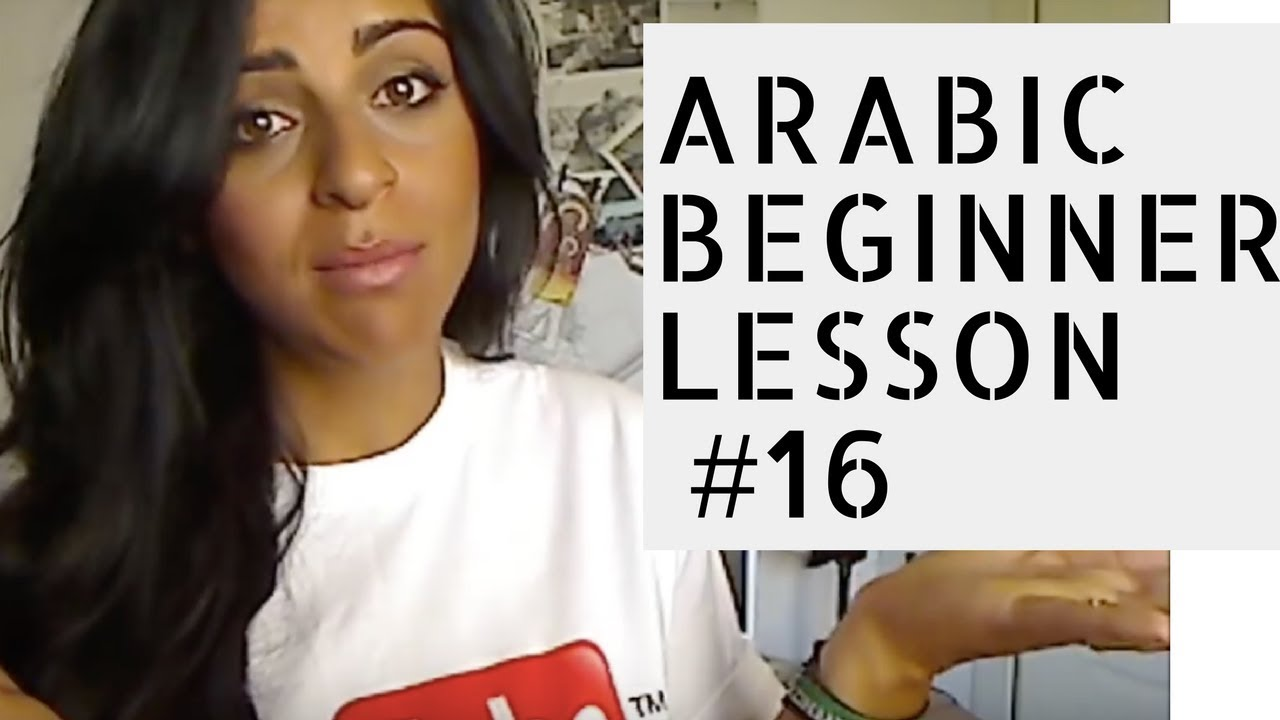 Arabic Beginner Lesson 16-  Hamza