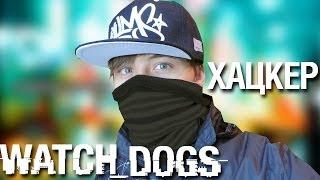 хАКЕР В РЕАЛЬНОЙ ЖИЗНИ xD  Watch Dogs