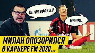 видео: МИЛАН ОПОЗОРИЛСЯ В КАРЬЕРЕ FM 2020 ...