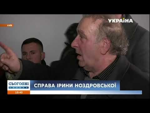 Несподівані подробиці з'явилися у справі правозахисниці Ірини Ноздровської