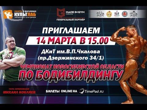 Чемпионат Новосибирской области по бодибилдингу 14.03.2020.
