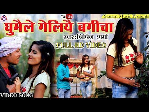 बिपिन शर्मा - अहीर टोलीया के छौड़ा - इस साल का सबसे बड़ा हीट Song - Sanam Music