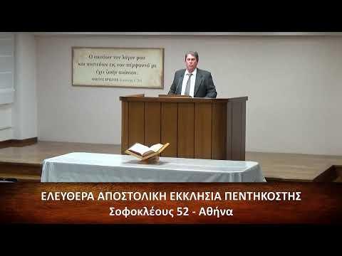 Κατά Ιωάννην Ευαγγέλιον κεφ. ιγ΄ (13) 1-21 // Γιάννης Λάζος