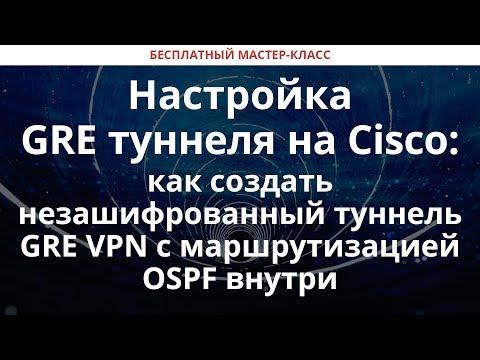Настройка GRE туннеля на Сisco: как создать незашифрованный туннель GRE VPN с маршрутизацией OSPF