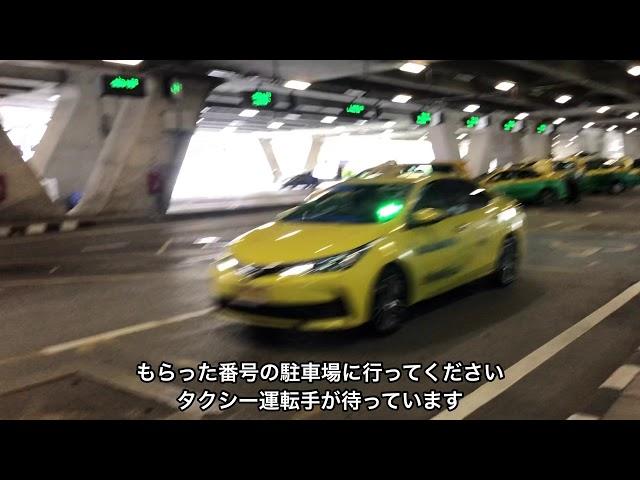 【タイ 生活】スワンナプーム空港からスクンビットへのアクセス方法〜タクシー編〜