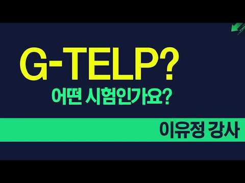 가장빠른 영어인증시험 G-TELP, 지텔프는 어떤시험일까? (이유정 강사)