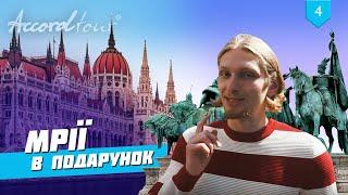 Подари мне: подари...Будапешт, Эгер, Вена, Токай. Обзор тура компании Аккорд-тур