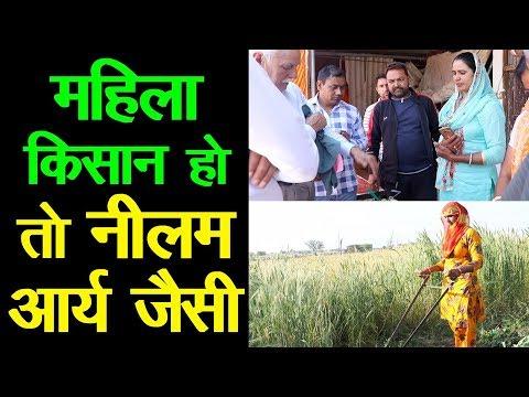 महिला किसान हो तो ऐसी || A Successful Woman Organic Farmer || Natural Farming ||