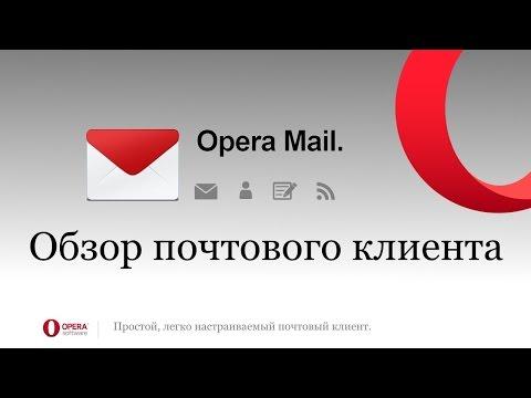 Обзор почтового клиента Opera Mail