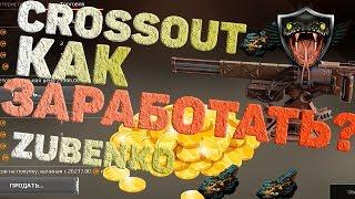 Crossout: как заработать монеты в кроссаут ТОП способы патч 10.80
