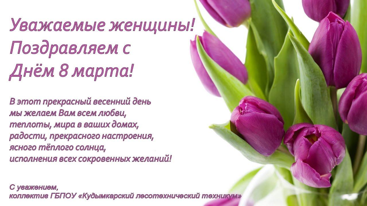 Поздравления деловые 8 марта
