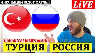 ТУРЦИЯ 3 2 РОССИЯ ОБЗОР МАТЧА ГОЛЫ ПРОГНОЗЫ НА ЛИГА НАЦИЙ 2020