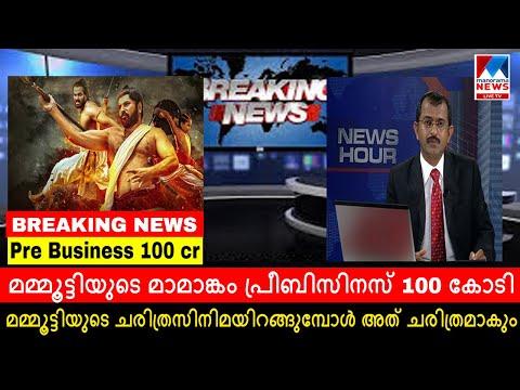 Mamangam Movie Pre business Collection 100 cr   Manorama News   Mammootty   AV media