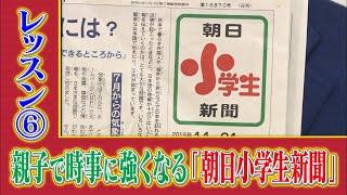 清水章弘先生の「入試に強くなる勉強法」⑥親子で時事に強くなろう!