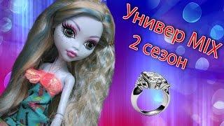 """""""Универ MIX 2""""- 4 серия"""