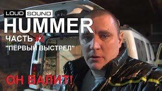 Hummer Loud Sound - Первый Выстрел [eng sub]