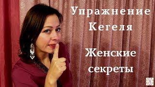 Женские секреты. Упражнение Кегеля. Ирина Ремер