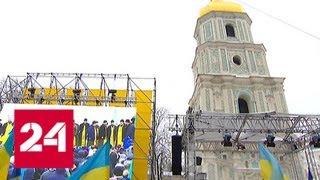 В центре Киева устроили 'трагифарс' - Россия 24
