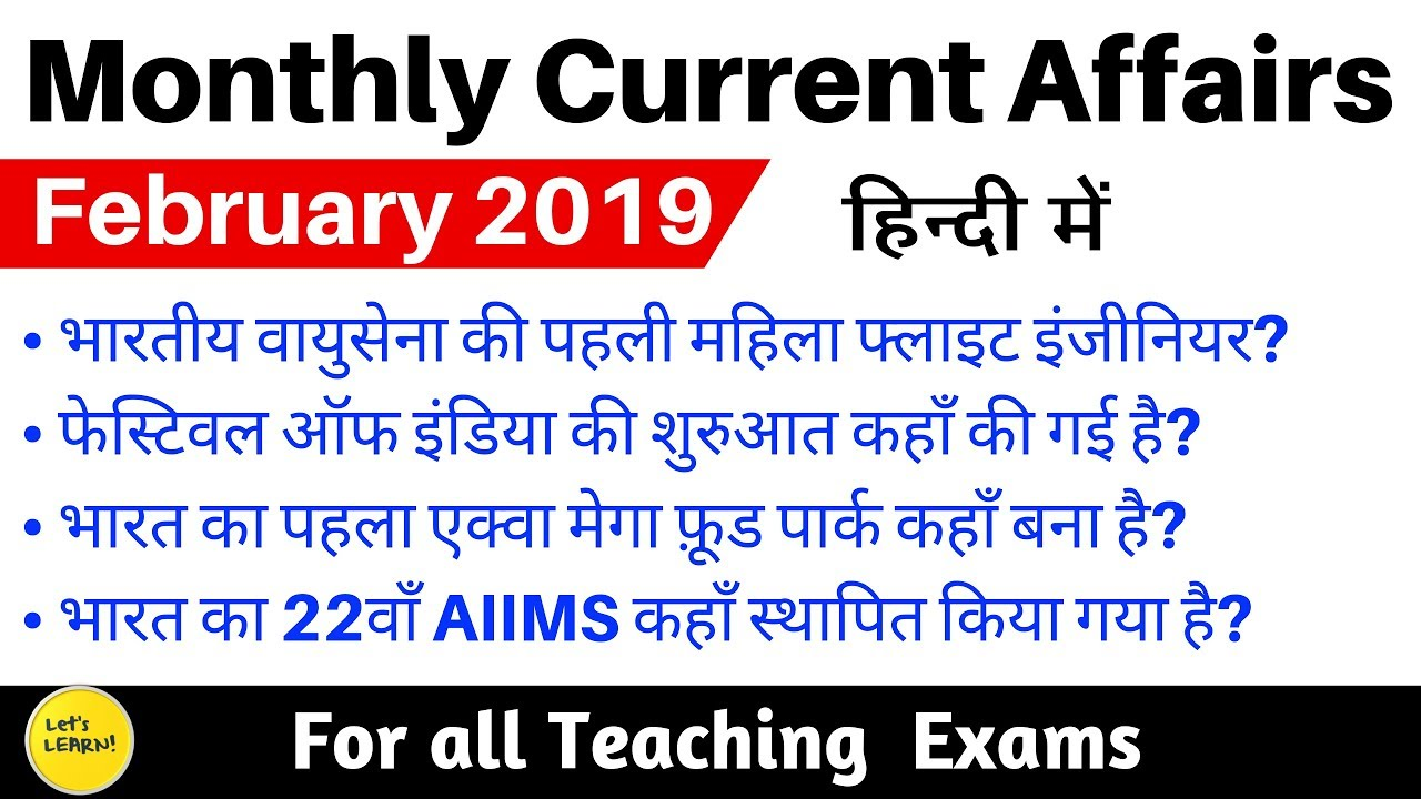 February 2019 | Monthly Current Affairs | Current Affairs for DSSSB, KVS,  NVS