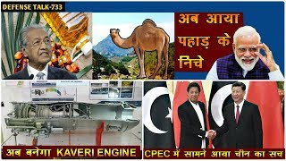 Indian Defence News:अब बनेगा Kaveri Engine,Malaysia doubles Sugar import from India,isro Blackhole.