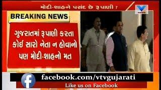 Vtv News Clarifies: Vijay Rupani will remain CM of Gujarat; Resignation Total Hoax | Vtv News