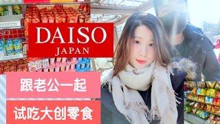 ★yumiko★ DAISO   跟老公一起来试吃大创零食   大创好吃零食推荐   BEST SNACKS AT DAISO