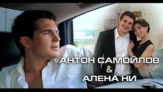 Бесконечная любовь Антона Самойлова и Алены Ни