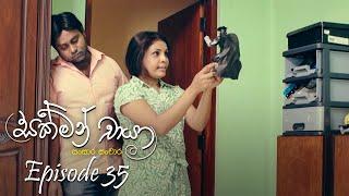 Sakman Chaya | Episode 35 - (2021-02-05) | ITN Thumbnail