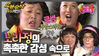 [오분순삭]  웃음참기 레전드ㅋㅋㅋㅋㅋ 갬성충만 노라정의 대환장 시 낭송..☆ |#무한도전 레전드