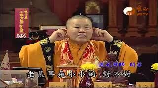 【王禪老祖玄妙真經364】  WXTV唯心電視台