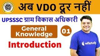 11:00 PM - UPSSSC VDO 2018   GK by Sandeep Sir   Introduction