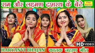 राम और लक्ष्मण दशरथ के बेटे - HARYANVI BHAJAN (डोली शर्मा) || KATTAK LOK GEET || KATAK NAHAN SONG
