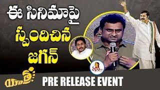 ఈ సినిమా పై స్పందించిన జగన్   Yatra Pre Release Event   Mammootty   YSR Biopic   Vanitha TV