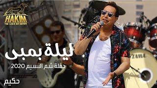 Hakim - Leila Bambi - Sham El Nesem Concert 2020 حكيم - ليلة بمبى حفلة شم النسيم بدون جمهور