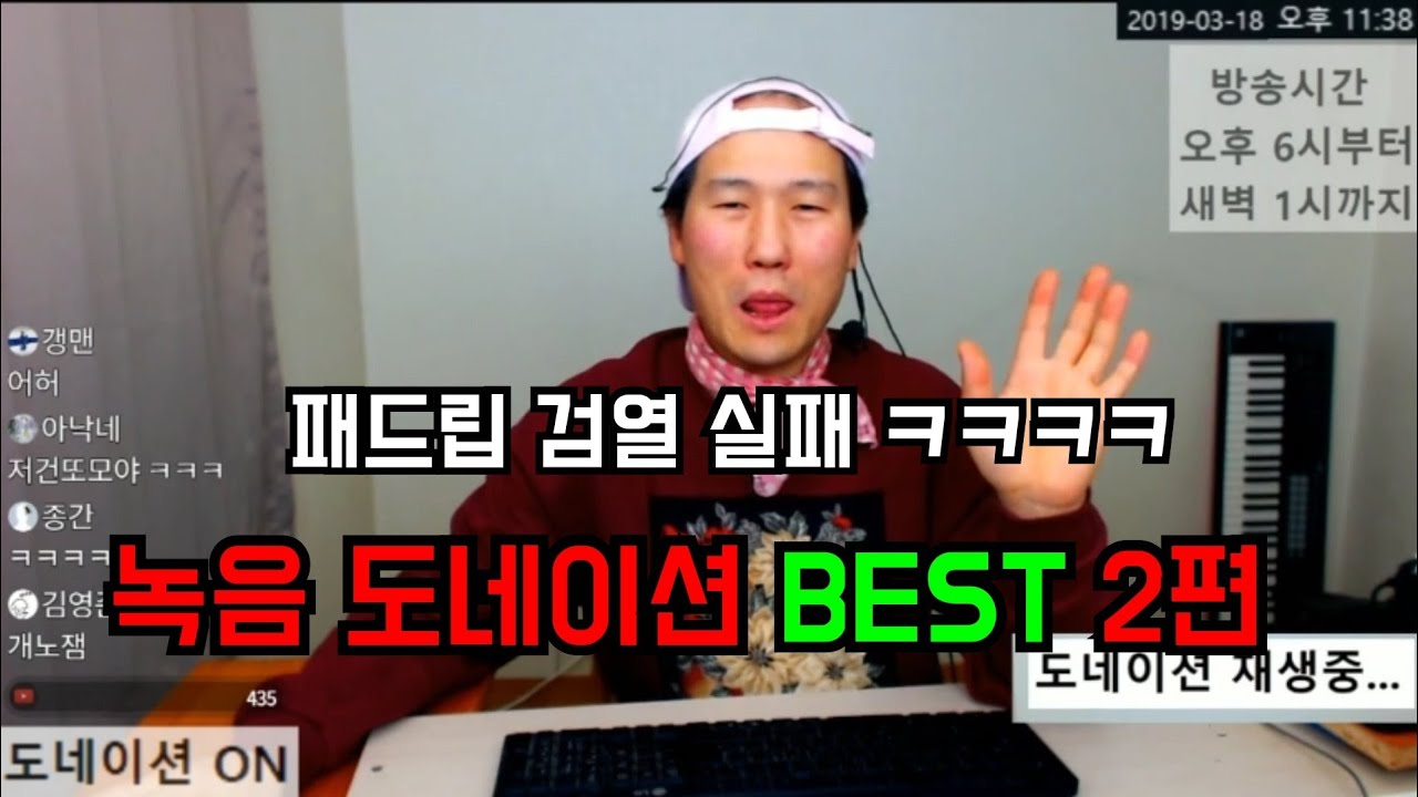 [브베] 녹음 도네이션 best 모음 ㅋㅋㅋㅋ -2-