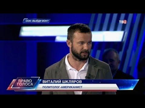 Право голоса польский гость