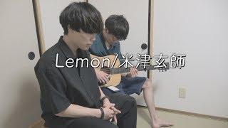 米津玄師さんの『Lemon』を歌ってみました。 もう何も言うな。 《是非、...